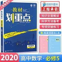 教材划重点数学必修五人教版 2020年新版高二数学必修5教材讲解