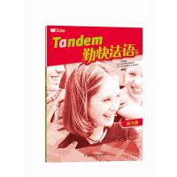 勤快法语(2)(练习册)(Tandem)――法国驻华大使馆推荐,着眼于语言交际能力的培养