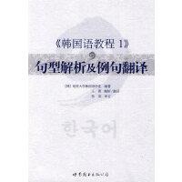 《韩国语教程1》句型解析及例句翻译(延世经典教材,自学教学均适应)