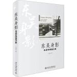 东吴身影――走近导师潘汉典