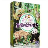 宝宝的动物世界大百科10DVD幼儿童科普教育早教dvd高清光盘光碟片