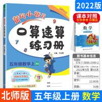 黄冈小状元 口算速算 练习册 小学 五年级上册 5年级 上册 数学 新修订BS 北师版 北师大版