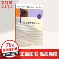 特殊教育概论(第2版) 刘春玲,江琴娣 主编