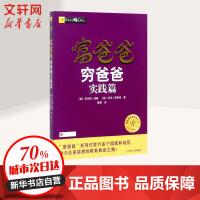 (ZZ)富爸爸穷爸爸实践篇 四川人民出版社有限公司