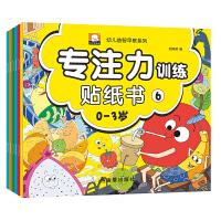 幼儿益智早教全6册贴纸0-3岁幼儿专注力训练贴纸书专注力观察力动手能力的训练