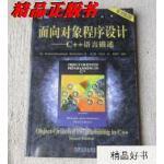 【二手旧书9成新】面向对象程序设计:C++语言描述(原书第2版)