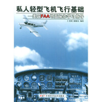 私人轻型飞机飞行基础:美国FAA地面操作学习指导 [美]徐建安 中国科学技术出版社