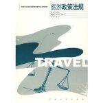 旅游政策法规,陈国生,东南大学出版社9787564107543