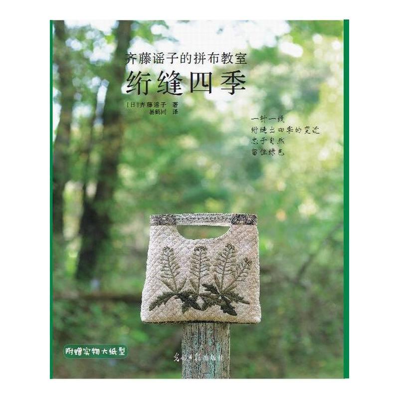 齐藤谣子的拼布教室:绗缝四季 (附赠实物大纸型,运用绗缝拼布将四季留在身边)