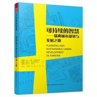 可持续的智慧――瑞典城市规划与发展之路(一幅描绘瑞典行政体制、区域战略、住房交通、公众参与的全景图像,一场从哈马碧湖城