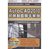 AUTOCAD 2010机械制图精华案例(2DVD+手册)