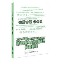 2015年-财经法规与会计职业道德智能题库(货号:JS) 9787509561553 中国财政经济出版社一 会计从业资