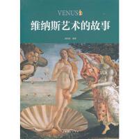 维纳斯艺术的故事 谢其森著 文化艺术出版社