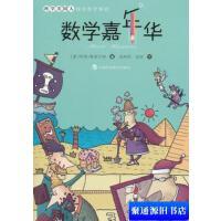 【二手书9成新】数学嘉年华 伊恩斯图尔特 上海科技教育出版社 9787542853486
