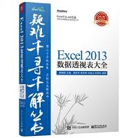 正版 excel2013教程书籍 Excel2013数据透视表大全 excel2013办公软件应用从入门到精通 off