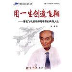 XM-18-中国航空工业院士丛书:用一生创造飞翔・著名飞机设计师陆孝彭传奇人生【119#】 许珊 9787802437