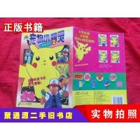 【二手9成新】宠物小精灵故事系列2王军二十一世纪9787539118420