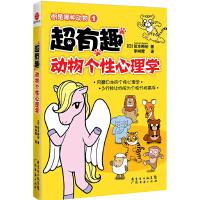 你是哪种动物1:超有趣动物个性心理学(风靡日本的个性心理学,3分钟让你成为个性分析高手!)