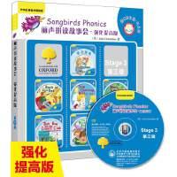 丽声拼读故事会・强化提高版 第三级(配CD光盘,可点读)