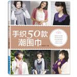 手织50款潮围巾(长的、短的、薄的、厚的、方的、三角的、圆筒的、带兜的、带帽的、镂空的、长绒的,各式围巾,编织方法超简单)