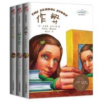 克莱门斯系列之二:创造力培养(套装共三册)(作弊、粉灵豆、零花钱)
