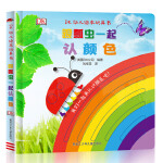 DK幼儿绘本玩具书:跟瓢虫一起认颜色