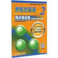 新概念英语 2 同步测试卷(新版) 新概念英语名师编写组 编