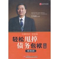 时代光华-轻松甩掉债务包袱4反击战DVD( 货号:788102133)