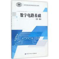 数字电路基础(第2版) 人力资源社会保障部教材办公室 组织编写