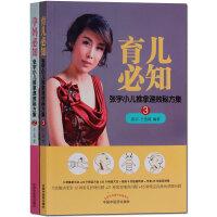 张宇小儿推拿速效秘方集 妇幼保健书籍2册套装