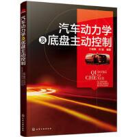 汽车动力学及底盘主动控制 汽车制动防抱死控制系统原理 汽车驱动防滑控制系统 汽车行驶稳定控制系统
