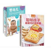 �明孩子�鄢缘�I�B餐/+�胗�猴�食+�\��+中�t�{�B全�� 健�X益智 �_胃消食 增��免疫力 �a�F�a�\ �a�}增高 �����I�B餐