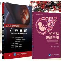 产科麻醉 妇产科麻醉手册 第二2版 临床麻醉学指南 产科麻醉与临床实用书籍 北京大学医学出版社