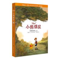 小熊维尼原著故事小说包含A.A.米尔恩原著《小熊维尼》及《维尼角的小屋》全部20个故事儿童热销读物