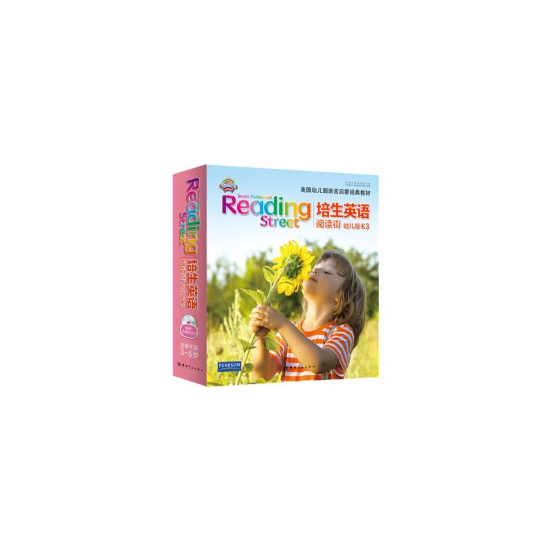 培生英语·阅读街:幼儿版K3(幼儿园大班适用)——美国幼儿园语言启蒙教材 正版书籍 限时抢购 当当低价 团购更优惠 13521405301 (V同步)