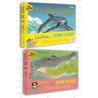 自然科学启蒙(第五辑)启发系列绘本 5-6-9岁经典幼儿故事书 +自然科学启蒙(第十辑)启发系列绘本 5--9-10岁