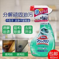 日本花王厨房油污清洁剂油烟机清洗剂除油剂灶台去油喷剂