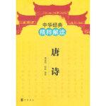 【二手旧书9成新】唐诗--中华经典精粹解读 傅璇琮,郝歆著 中华书局 9787101078091