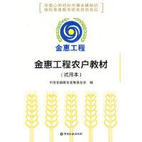 【正版全新直发】金惠工程农户教材 中国金融教育发展基金会 中国金融出版社9787504954046