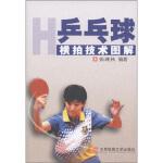 乒乓球横拍技术图解 张瑛秋 北京体育大学出版社