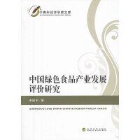 中国绿色食品产业发展评价研究