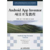 Android App Inventor项目开发教程