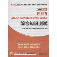 (2014)中公教育 综合知识测试(近期新版) 西南财经大学出版社