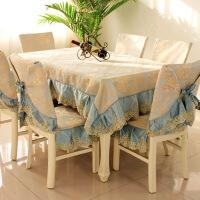 长方形茶几桌布布艺 欧式餐桌布椅套椅垫家用 餐椅垫套装椅子套罩