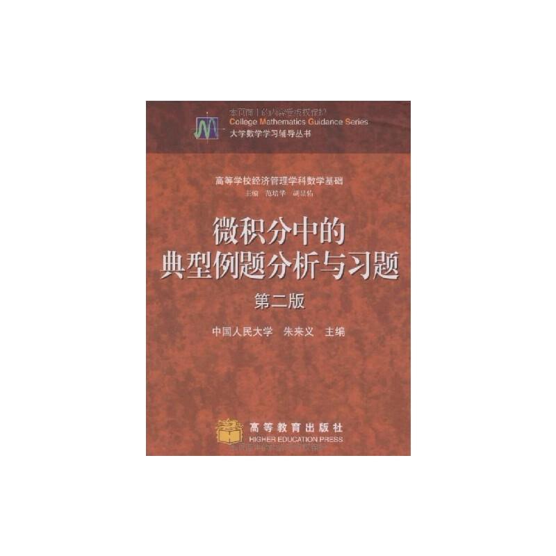 【旧书二手书8成新】微积分中的典型例题分析与习题第二版第2版 朱来义 高等教育出版社 978704 旧书,6-9成新,无光盘,笔记或多或少,不影响使用。辉煌正版二手书。