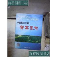 【旧书二手书9成新】中国长江三峡写真长卷(折叠页) /不祥 中国方正出版社9787801075093