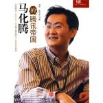 马化腾的帝国,林军,张宇宙,中信出版社,中信出版集团9787508616148
