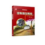 【正版全新直发】汽车液压系统 刘伟,张湘衡 等 电子工业出版社9787121212161