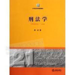 刑法学 黎宏著 21世纪法学规划教材 法律出版社