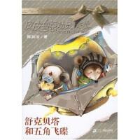 舒克贝塔和五角飞碟 郑渊洁 著 9787539138039 二十世纪出版社